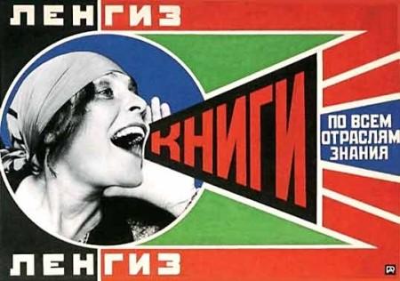 Constructuvisme russe 3.jpg